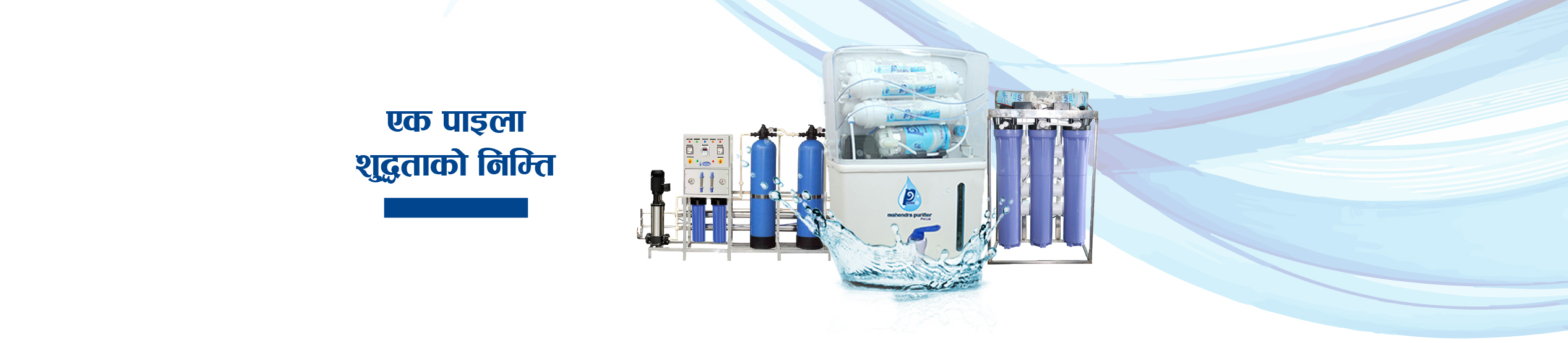 Price of Institutional Water Purifier